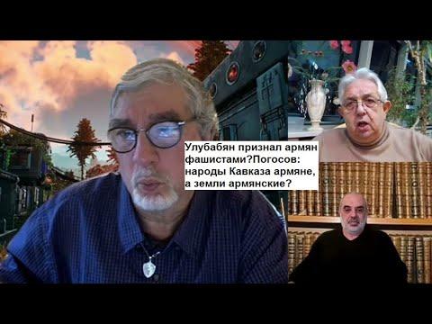 Левон Улубабян признал армян фашистами?Погосов:Все народы Кавказа армяне,а земли армянские?