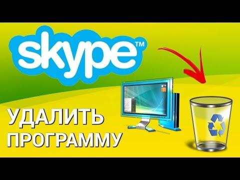 Как удалить Skype C компьютера полностью? Удаляем программу Скайп и все пользовательские данные