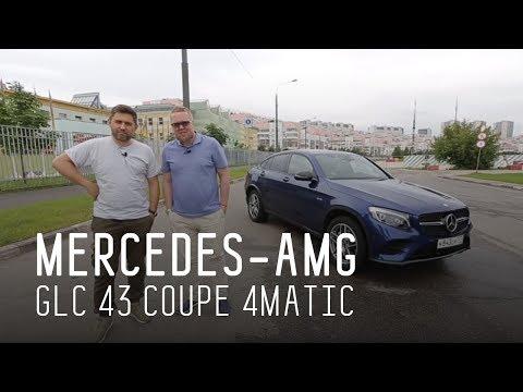 MERCEDES-AMG GLC 43 COUPE 4MATIC/ЗЛОЙ ПАРКЕТНИК/БОЛЬШОЙ ТЕСТ ДРАЙВ