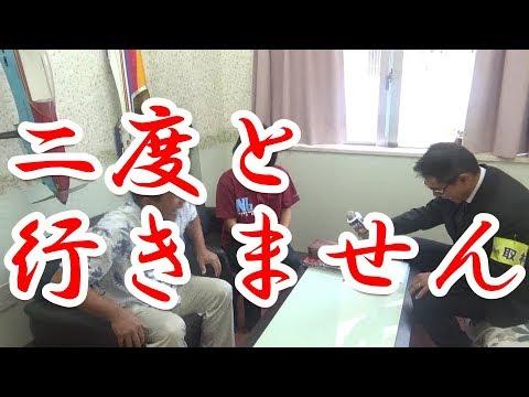 第19回ごきげんチャンネルNB沖縄の女神照屋清美さんによる夫のミラクル話