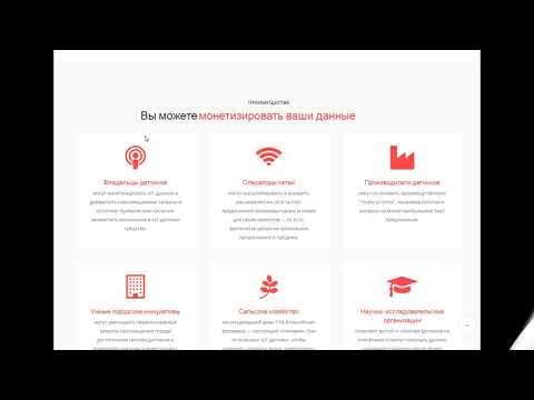 DataBroker DAO ICO survey(RU) обзор проекта