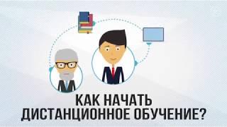 Как учиться дистанционно из Донецка?