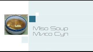 Японская Кухня. Мисо Суп. みそ汁 | Моя Азия. My Asia