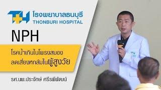 โรงพยาบาลธนบุรี :NPH โรคน้ำเกินในโพรงสมอง ลดเสี่ยงหกล้มในผู้สูงวัย