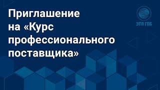 Приглашение на онлайн-обучение для поставщиков / обучающий центр ЭТП ГПБ