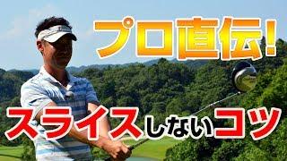 ドライバーのスライス直し方【ゴルフライブ】