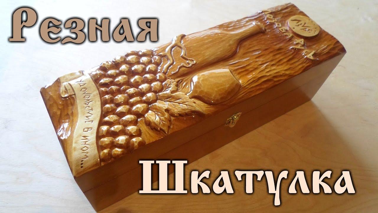 Деревянный Ящик из фанеры для банок часть 2 - YouTube
