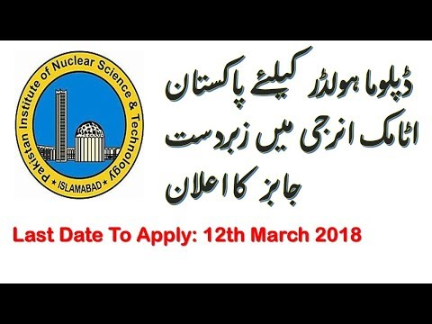 Pakistan Atomic Energy Commission (PAEC) Jobs 2018