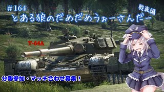 【WarThunder】とあるおおかみのだめだめ戦車戦【Vtuber】*164