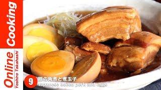 豚の角煮と煮玉子   お肉をやわらかく仕上げる方法【#9】│Japanese boiled pork and eggs