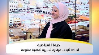 ديما العياصرة - أصلها ثابت .. مبادرة شبابية ثقافية متنوعة