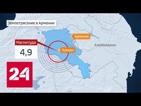 В окрестностях Еревана произошло землетрясение - Россия 24 