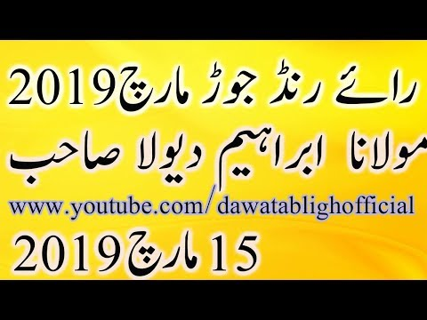Raiwind Old Workers Jor 2019 || Maulana Ibrahim Dewla Sb After Maghrib 15 March 2019