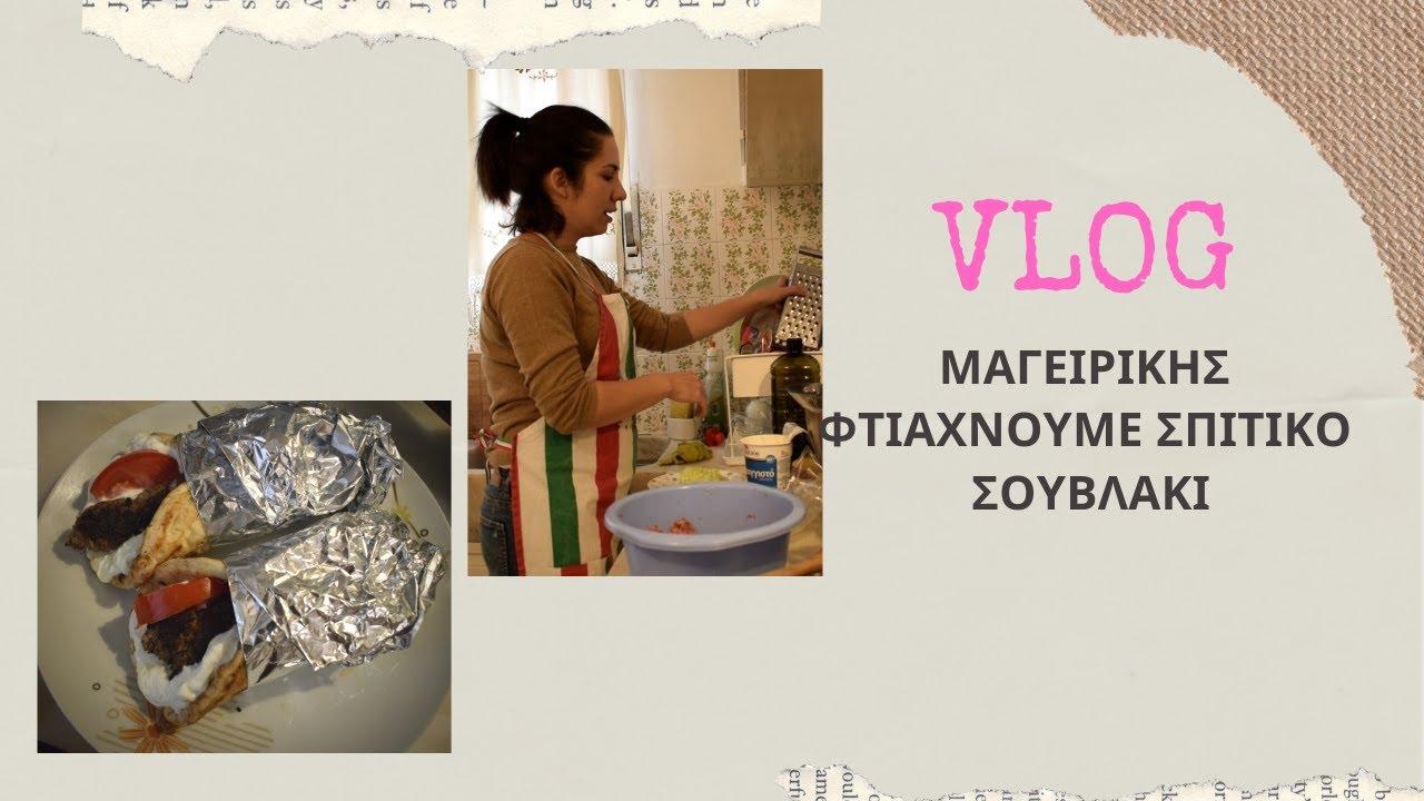 Vlog Μαγειρικής l Φτιάχνουμε σπιτικό σουβλάκι l Mama Stalker