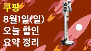 8.1(일) - 캐치웰 2020년형 코드엑스 무선청소기…