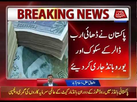 Pakistan Issues $2.5 Billion Sukuk, Euro Bonds
