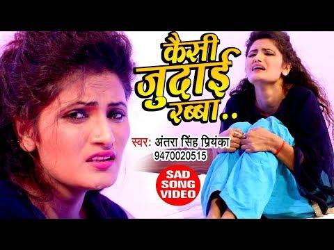 Antra Singh Priyanka का प्यार में बेवफाई गाना 2019 - बेवफ़ा सनम - Kaisi Judai Rabba - Hindi Sad Song