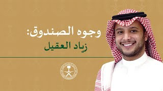 Faces of PIF: Ziyad Alagil | زياد العقيل: وجوه من صندوق الاستثمارات العامة