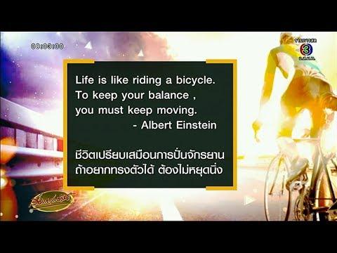 จันทร์กับคำคมกับ อ.อดัม เปรียบชีวิตเสมือนปั่นจักรยาน พูดภาษาอังกฤษได้ว่า...?