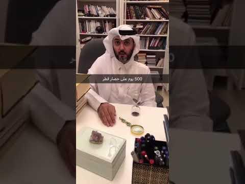 500يوم على حصار قطر والأمين العام لم يزور قطر حتى الآن