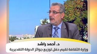 د. أحمد راشد - وزارة الثقافة تقيم حفل توزيع جوائز الدولة التقديرية والتشجيعية