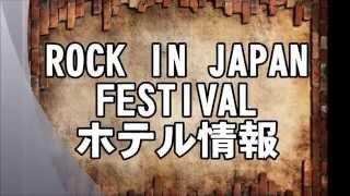 ROCK IN JAPAN FESTIVAL ホテル情報