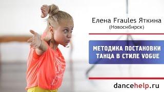 №549 Методика постановки танца в стиле Vogue. Елена Fraules Яткина, Новосибирск