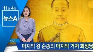 마지막 왕 순종의 마지막 거처 '희정당' 공개 | 뉴스A
