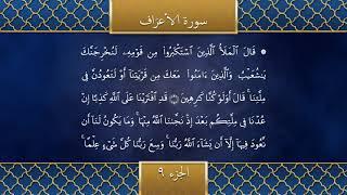 Holy Qur'an Recitation | Part 9 | #Ramadan2021 | تلاوتِ قرآن مجید