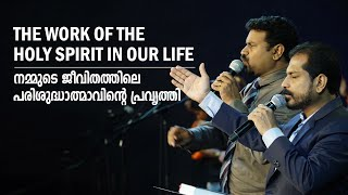 The Work of The Holy Spirit in our life - Br. Damien Antony (Eng-Mal message)