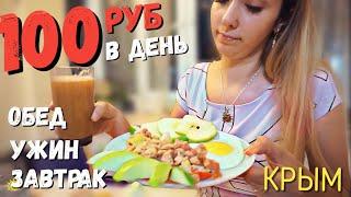 Шикарный ЗАВТРАК, ОБЕД и УЖИН за 100 рублей в КРЫМУ! Как Прожить на 100 рублей день? Бомж обед.