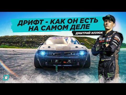 Дмитрий Иллюк // Nissan 200sx // Дрифт - Как Он Есть На Самом Деле