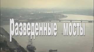 Разведенные мосты 1 серия