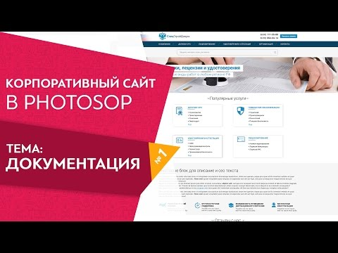 Как создать сайт каталог?