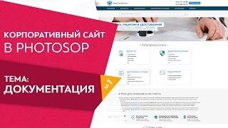 Урок 1 Создание сайта (каталог для фирмы)