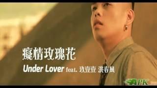癡情玫瑰花 (feat. 玖壹壹 洪春風)