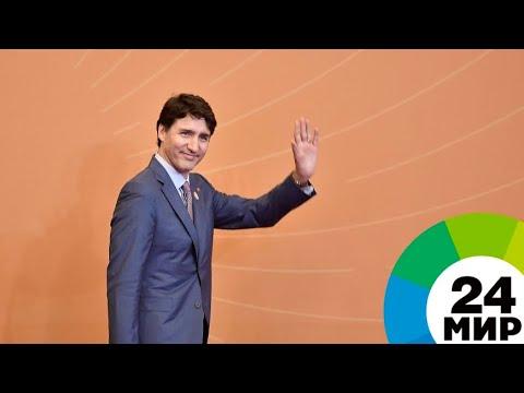 Трюдо: Канада готова инвестировать в экономику Армении - МИР 24