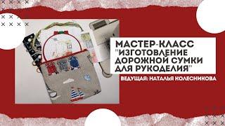 Мастер-класс «Изготовление дорожной сумки для рукоделия»