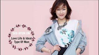 Seo Hyun Jin - Love Life & Ideal Type Of Man