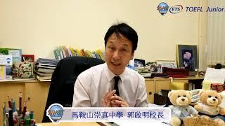 Publication Date: 2020-09-23 | Video Title: TOEFL Junior® @ 馬鞍山崇真中學 郭啟明校長訪