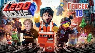Лего фильм 2. Новый фильм 2019. LEGO MOVIE 2