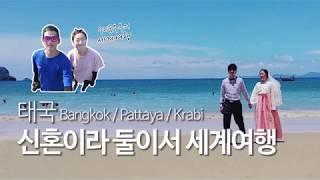 [부부세계여행] 태국 여행 / 방콕-파타야-끄라비 / …