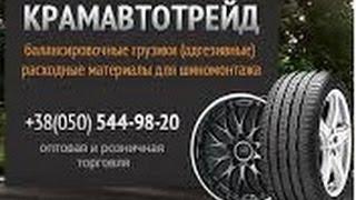 Балансировочные грузики адгезивные для автомобилей материалы для шиномонтажа Краматорск цены(Балансировочные грузики адгезивные для автомобилей материалы для шиномонтажа Краматорск цены Крамавтотр..., 2014-12-30T09:29:01.000Z)