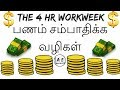 Ways to earn money | how to become rich in tamil |THE 4HR WORKWEEK IN TAMIL | almost everything