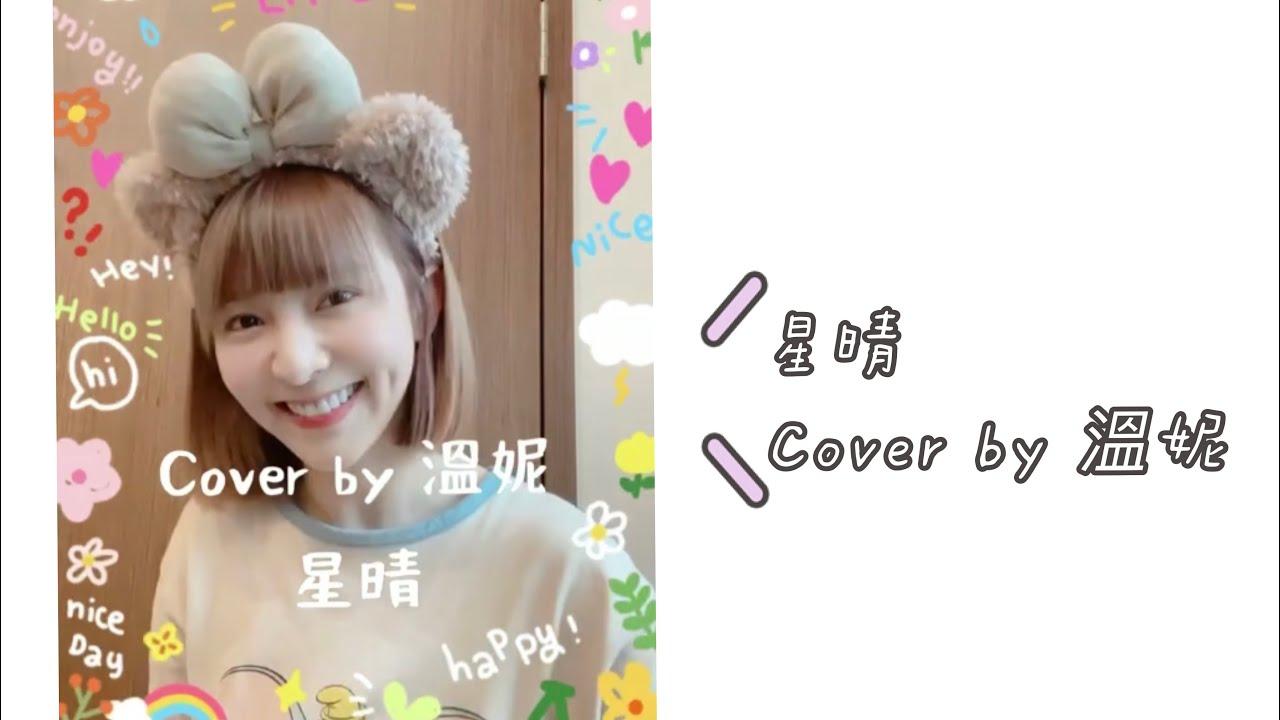 星晴 cover by 溫妮