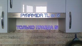 Вытяжка PYRAMIDA TL 60 IX — честный обзор: тест шума, габариты встраивания, точная комплектация