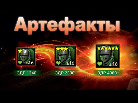 Артефакты. Про игру Raid Shadow Legends