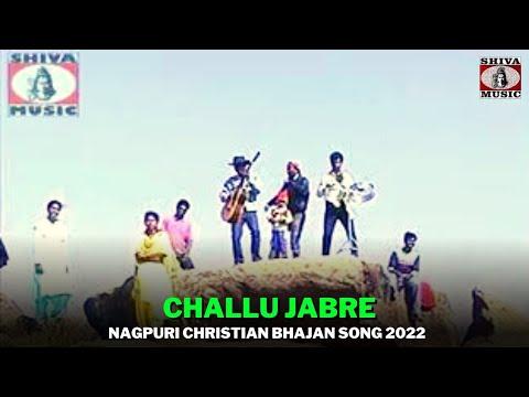 Nagpuri Christmas X-Mas Song - Challu Jabre | Christmas Bhajan Album - Khush Janam Din