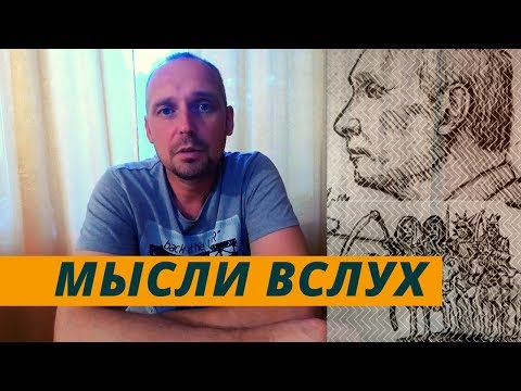 Мысли вслух   Возрождённый СССР Сегодня