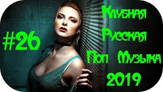 🇷🇺 РУССКИЕ ХИТЫ 2019 НОВИНКИ МУЗЫКИ 2019 🔊 Russian Club Music 🔊 Russian Dance 2019 #26